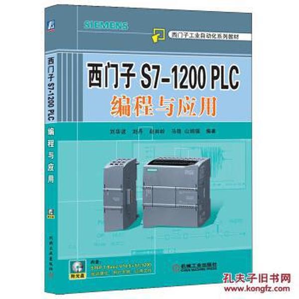 子工业自动化系列教材:西门子S7-1200 PLC编
