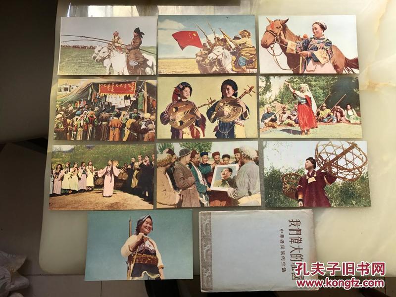 老明信片画片-—1953年《我们伟大的祖国--中华各民族的生活》带原封套10张全!!!!!!!!
