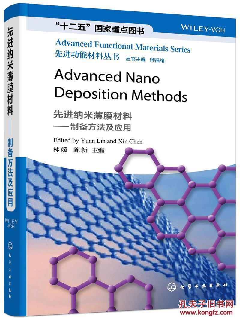 【图】先进纳米薄膜材料-制备方法及应用_化学