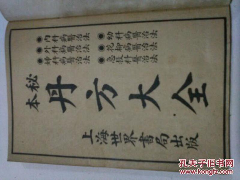 民国中医书 《秘本丹方大全》 全一册