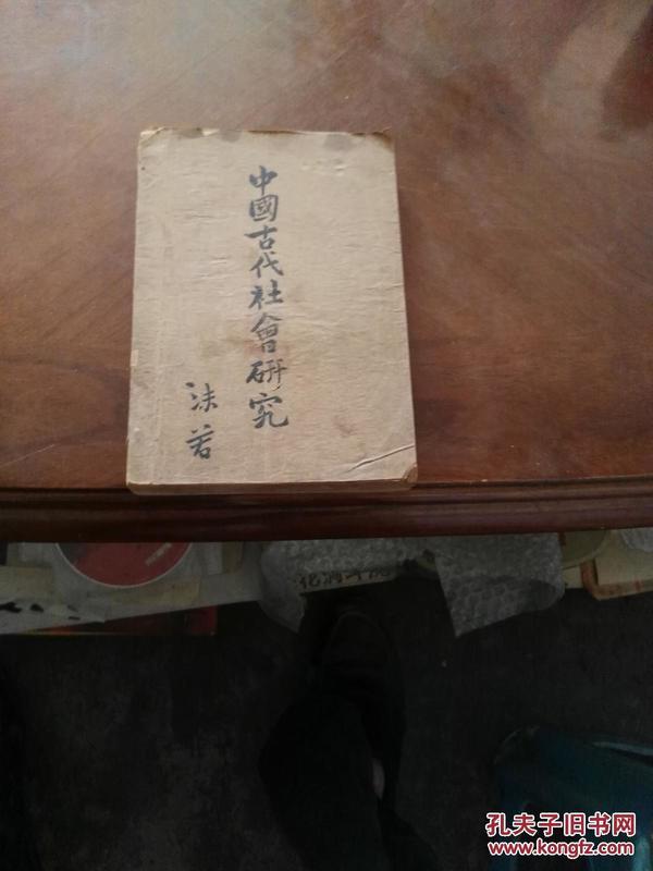 中国古代社会研究--1930年3版.