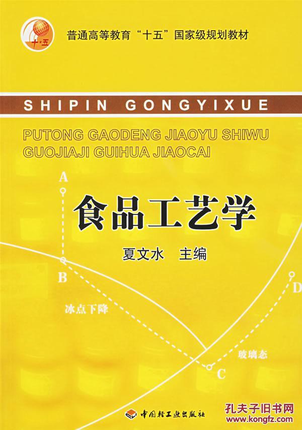 食品工艺学�K�_食品工艺学 夏文水 中国轻工业出版社