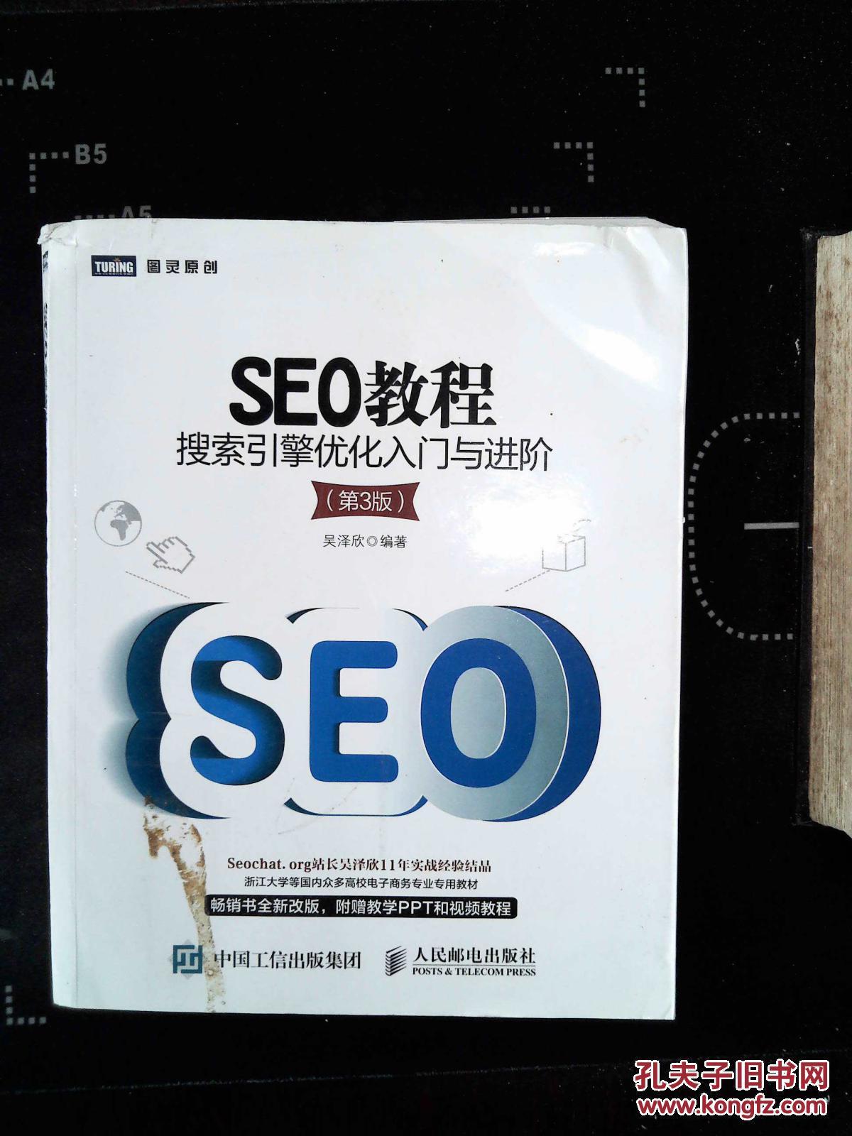 seo教程搜索引擎优化入门与进阶_seo教程:搜索引擎优化入门与进阶 pdf_seo入门书籍