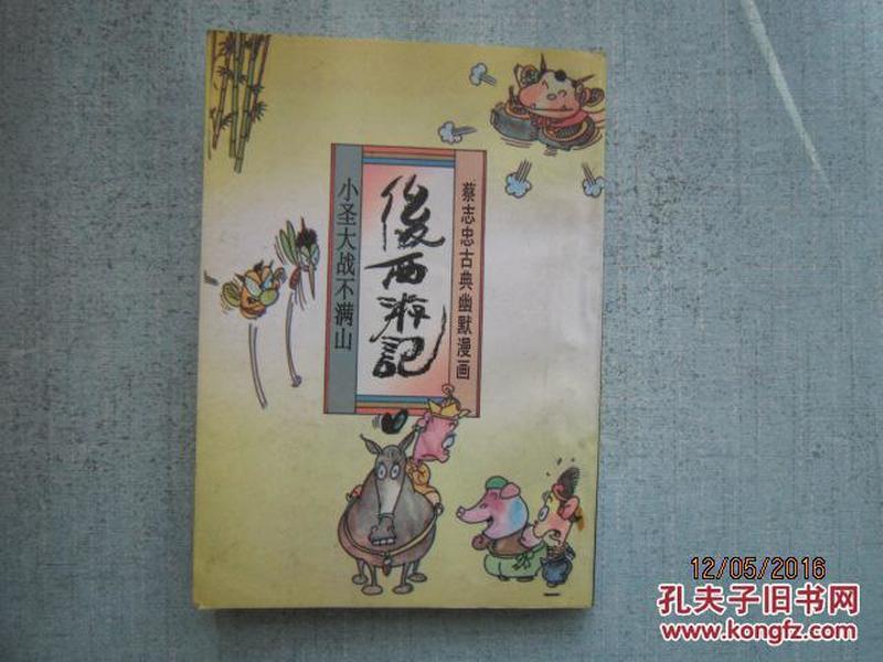 后西游记 小圣大战不满山 蔡志忠古典幽默漫话  0326