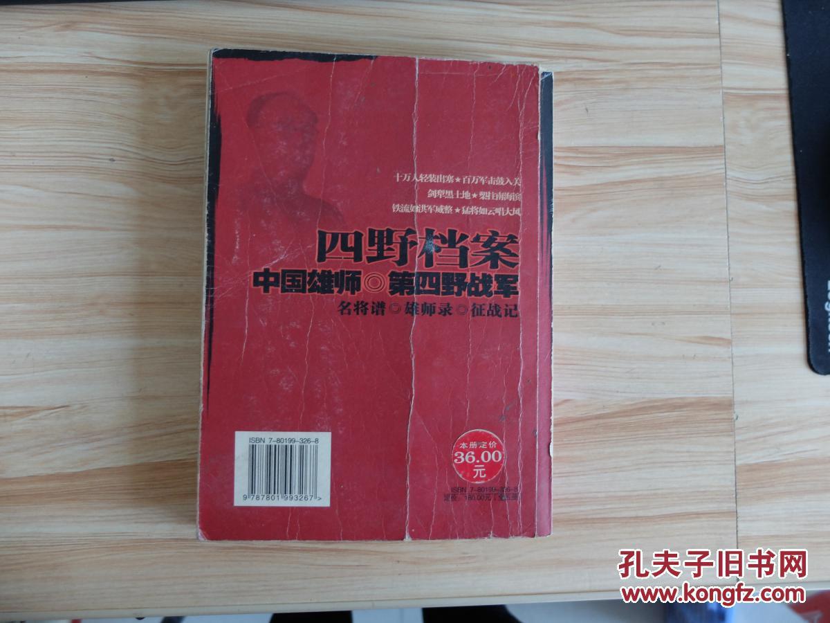 中国雄师·四野档案9787801993267