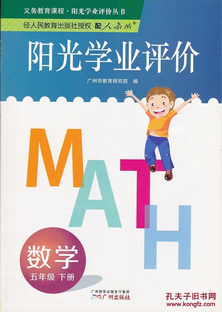 2017春广州学业数学v学业小学年级五5阳光小学渭下册西图片