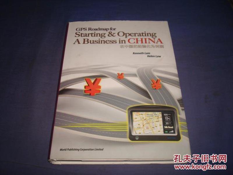 在中国把经验  化为利润