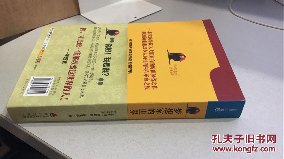 湛江梦想家_梦想家的世界 海天出版社