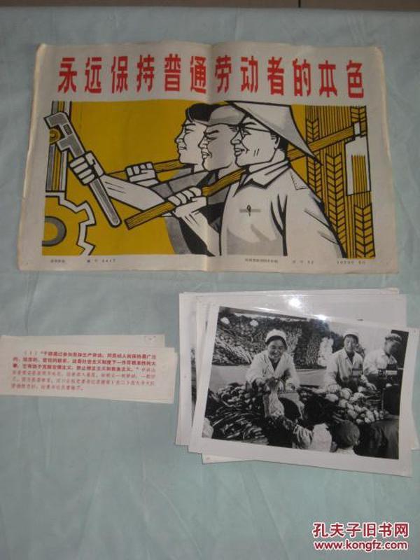 1973年文革展览照片   永远保持普通劳动者的本色   一套15张全   八寸.........C箱