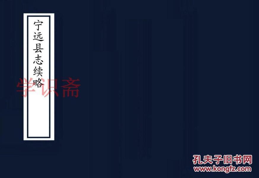 宁远县志续略(复印本)