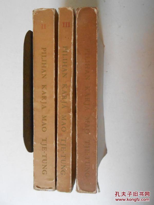 毛泽东选集 印尼版 第二、三、四卷【第二、三卷1968年初版,第四卷1969年一版二印】