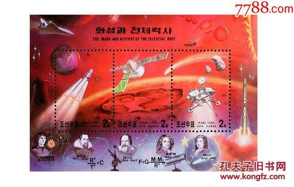 1999年火星和天体历史!(小全张)
