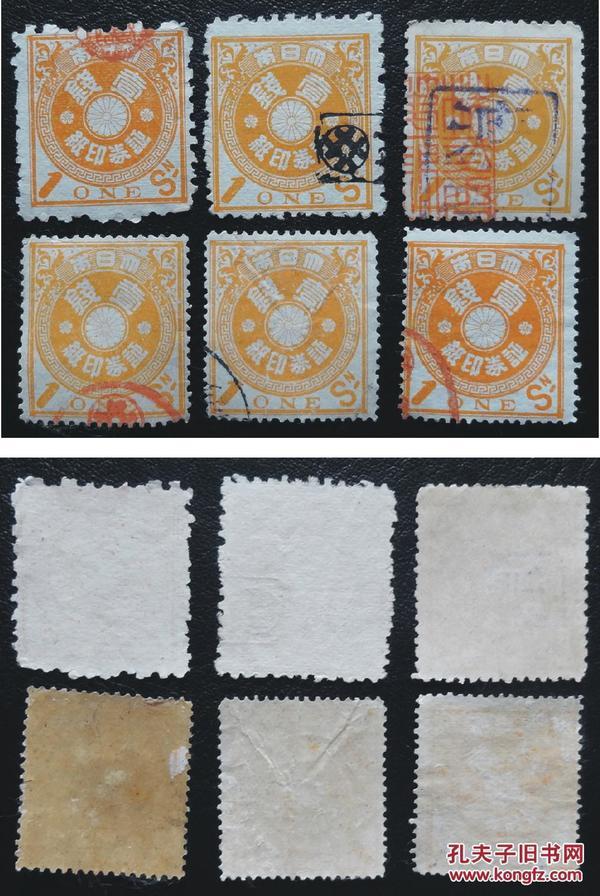 697:日本1884年发行证券印纸1分6枚齿度不同