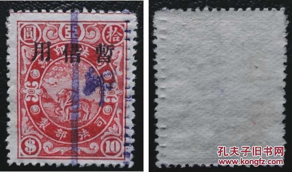 698:民国神羊图司法印纸10元加盖暂借用(最高面值加盖)
