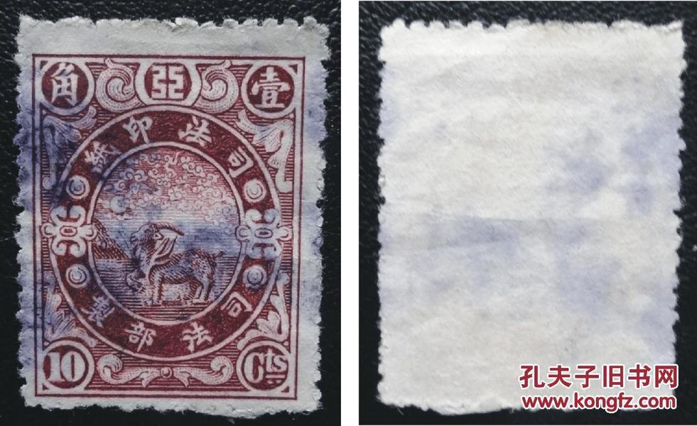 699:民国神羊图司法印纸原票1角
