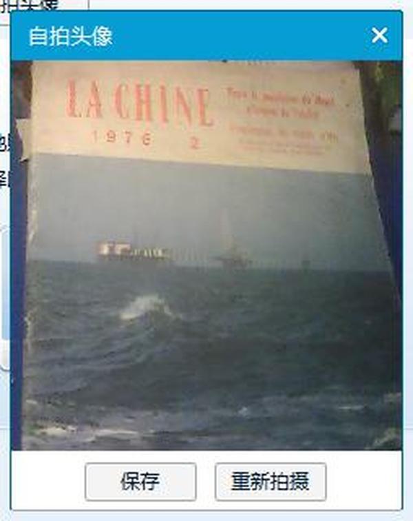 LA CHINE人民画报1976年2(法文版)