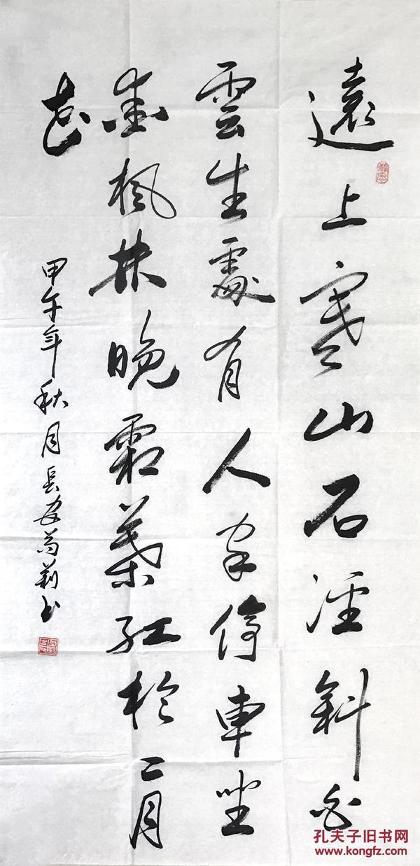 【特价出】【字画真迹】中国书画家协会会员  陕西书画艺术研究院会员/苟莉/书法真迹/四尺整纸/杜牧诗《山行》