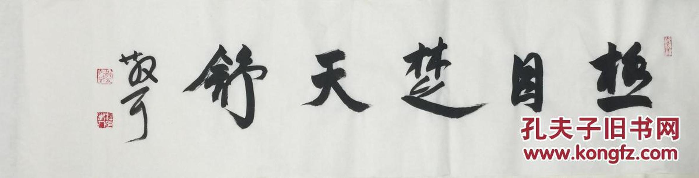 ★【顺丰包邮】【纯手绘】【林散之】、★纯手绘书法、四尺对开(138*34)18★买家自鉴。