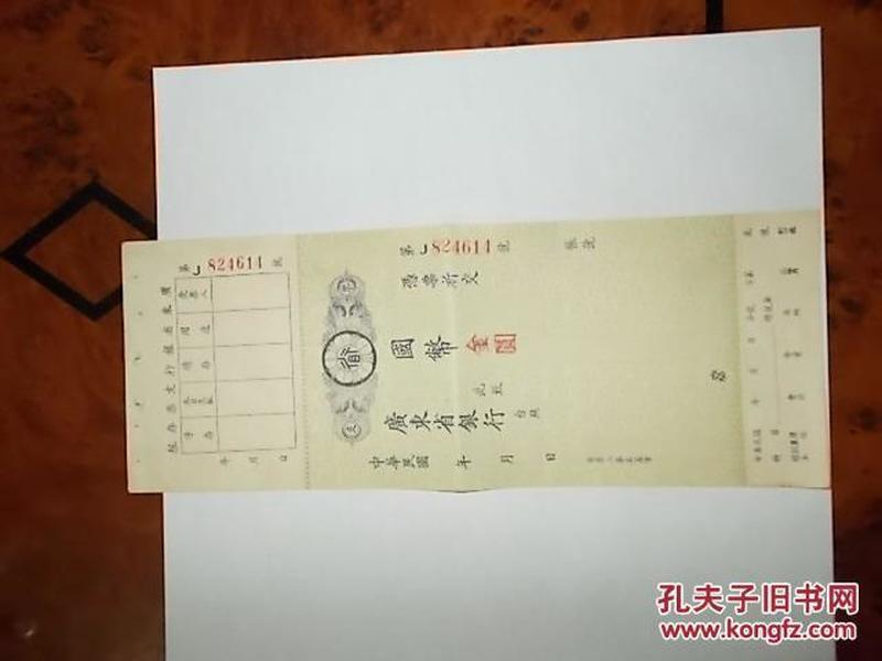 中华民国广东省银行空白支票