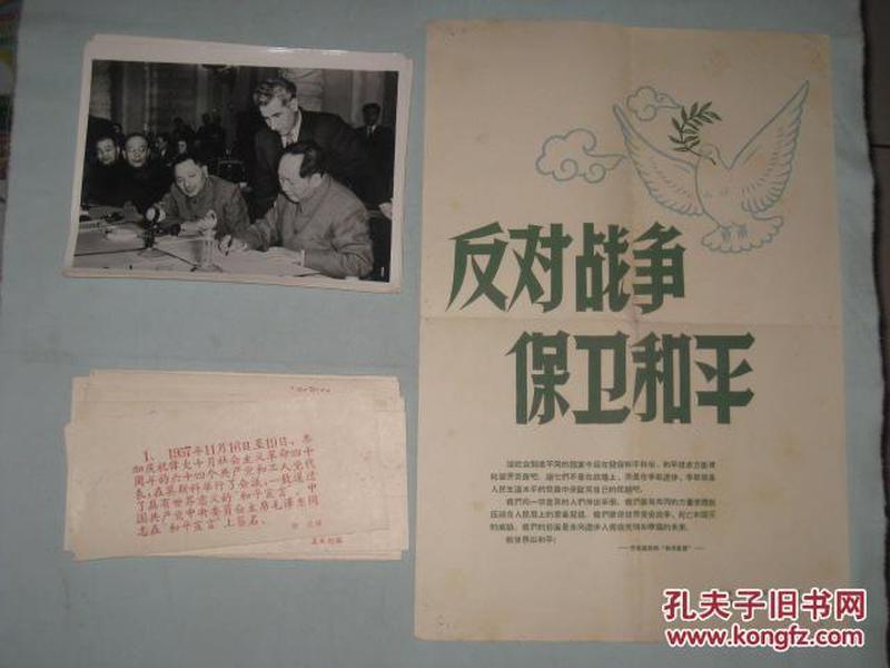 反对战争 保卫和平   1958年新华社老照片  一套20张全   内有毛泽东在: