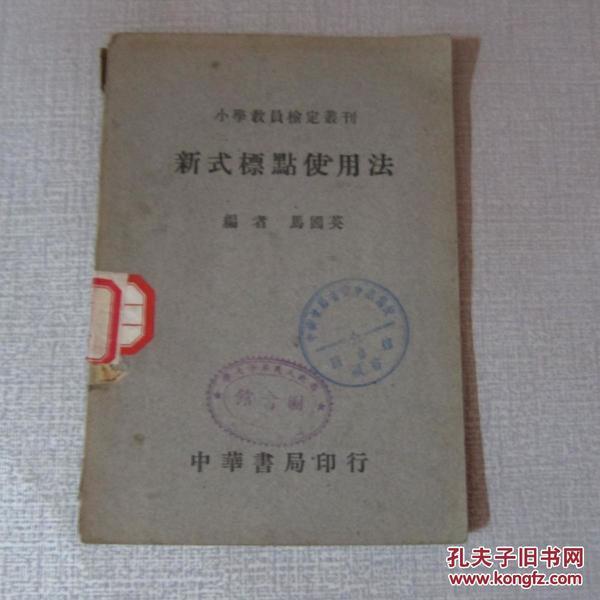 【民国老书】(小学教员检定书从刊)新式标点使用法
