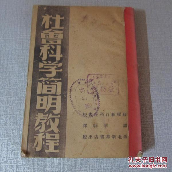 【民国红色文献】社会科学简明教程   (书脊包皮后粘)