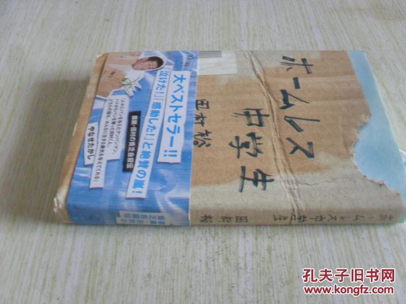 日文原版    ホームレス中学生 (幻冬舎よしもと文库)