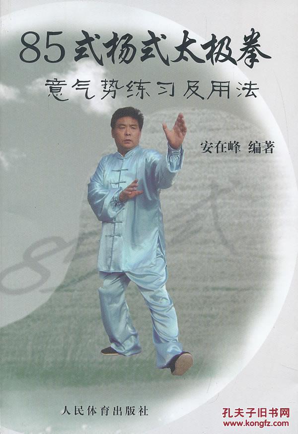 【正版新书】85式杨式太极拳:意气势练习及用法图片