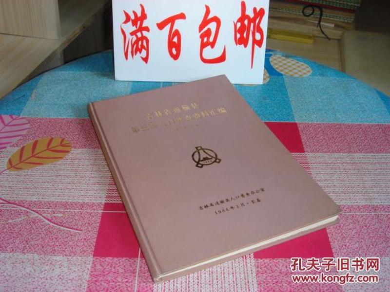 通榆多少人口_台湾有多少人口