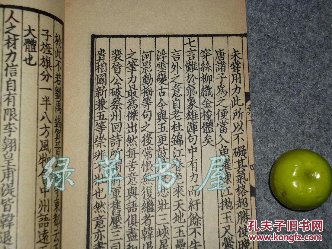 全1册)1958年一版一印 品好 [影印元刊本(黄丕烈藏) -宋代诗人诗图片