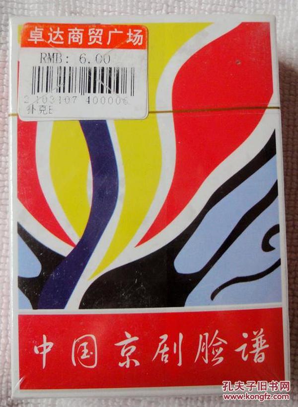 中国京剧脸谱(扑克)1副   87*62MM