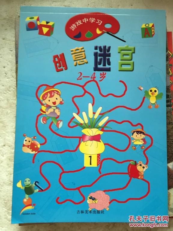 【图】创意迷宫 1 2-4岁_吉林美术出版社_孔夫子旧书网