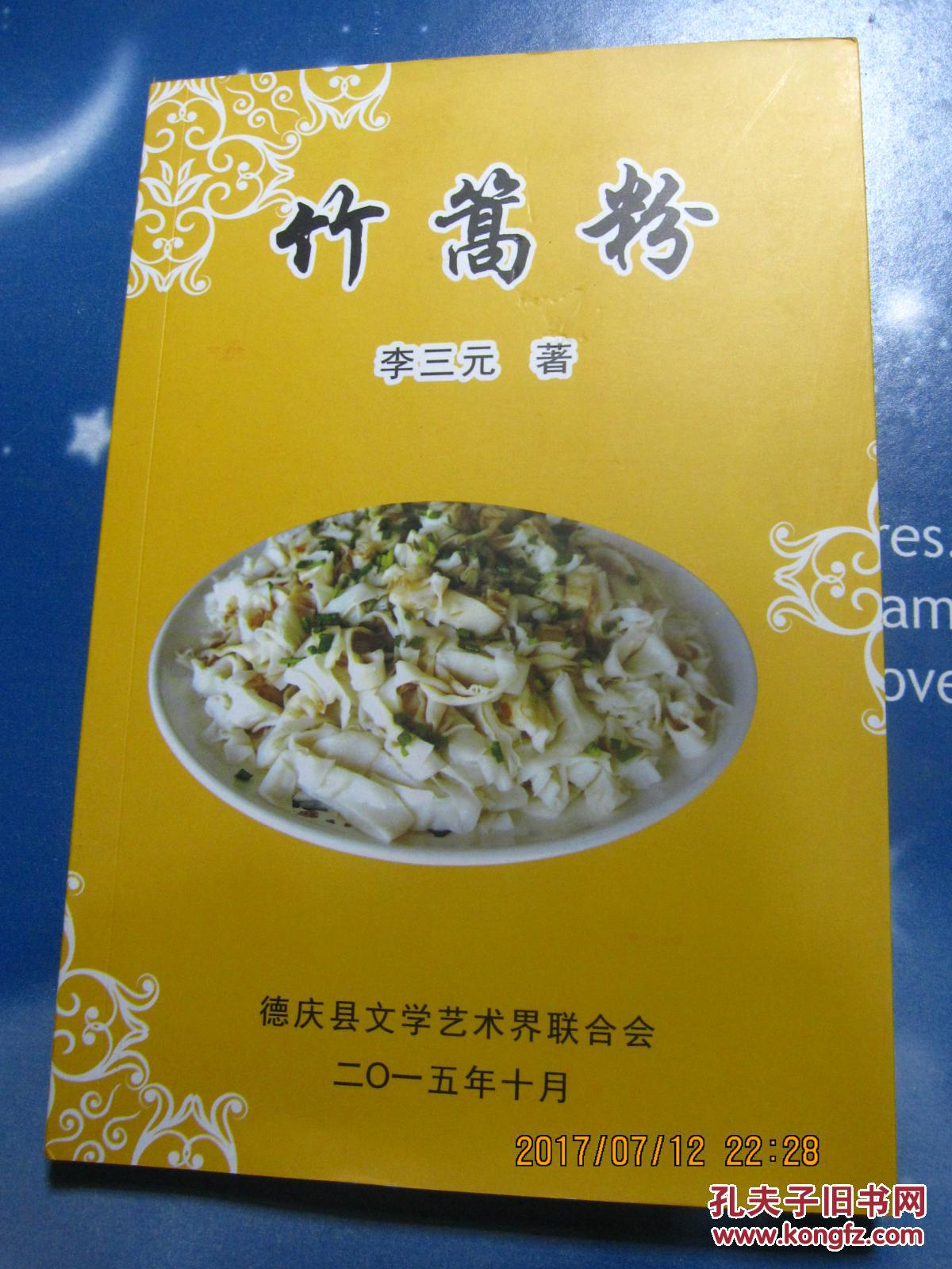 德庆特产_竹篙粉 广东省德庆县传统美食特产之故事