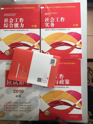 教材解�_正版2016-2017年全国社会工作者师考试用书中级社工教材 应试解难