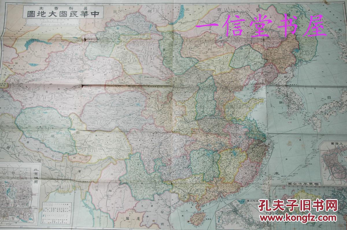 《最新实测 中华民国大地图》附北京城图 天津城附近图 世界平方全图图片