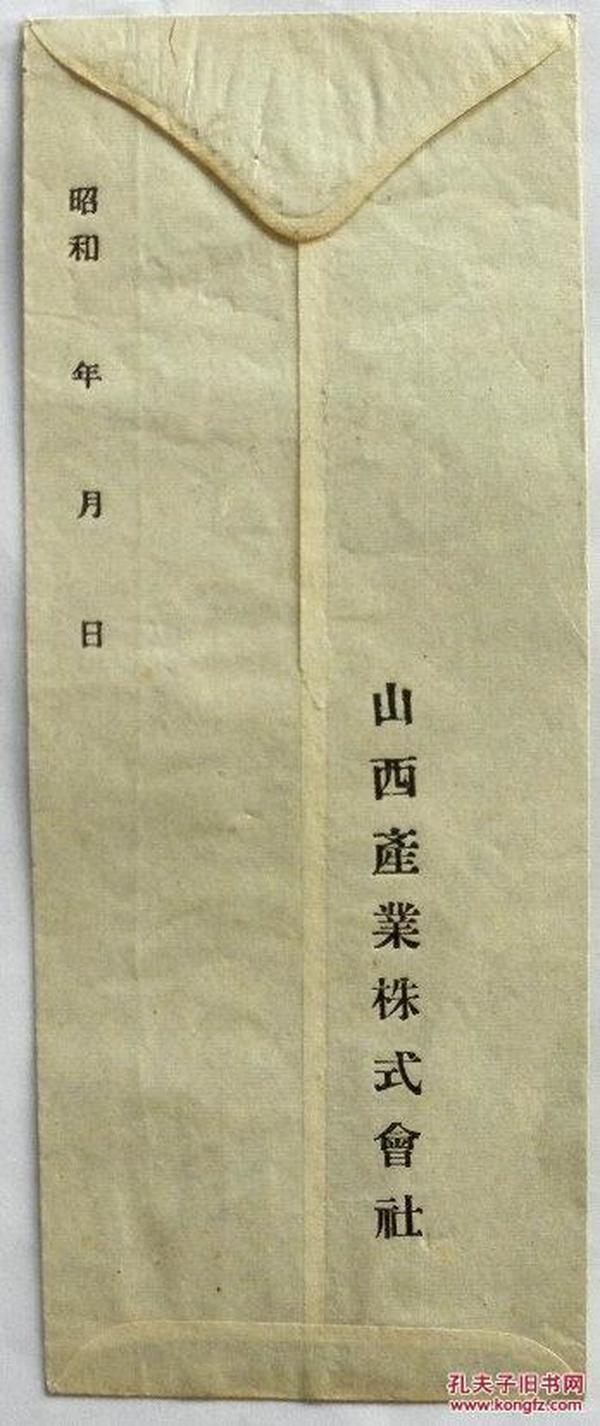 日本占领下的 山西产业株式会社 信封