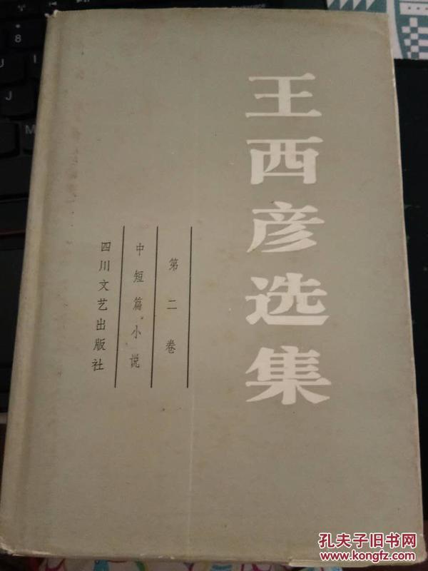 王西彦选集 第二卷 中短篇小说  作者签赠本 C3