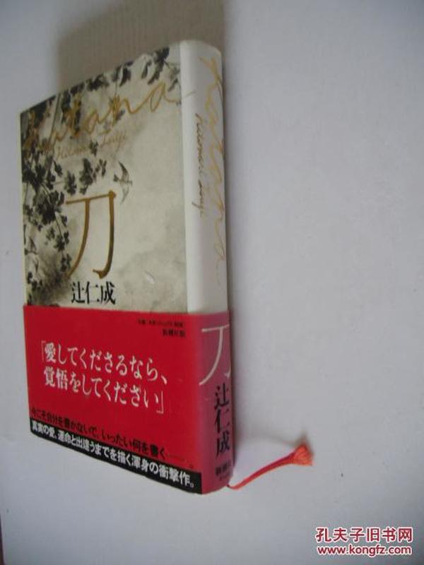日文原版  刀