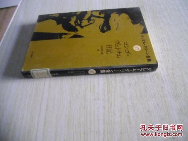 日文原版    グレアム.グリーン全集17
