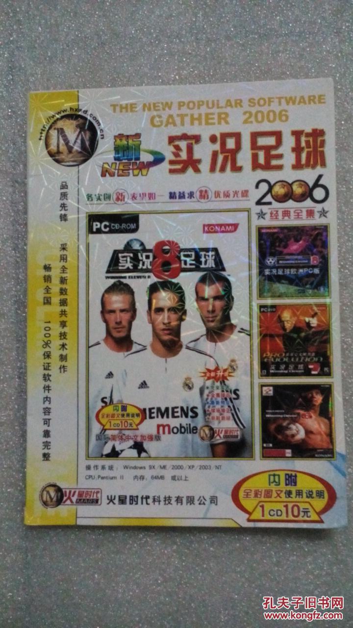 实况足球2006_游戏光盘【实况足球2006】1cd