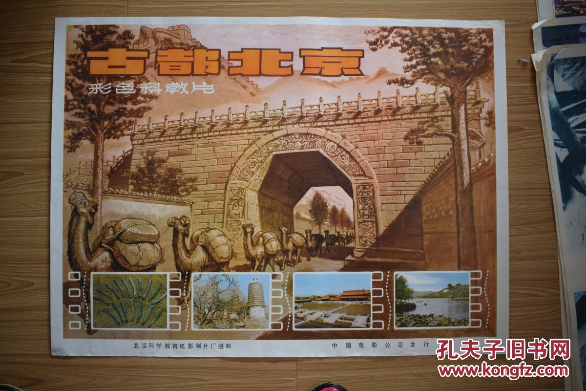 六朝书斋:《古都北京》电影故事情节海报