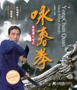 咏春拳 高级搏斗招式图片