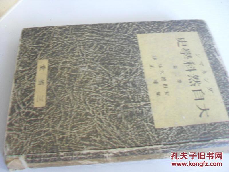 日文原版     大自然科学史