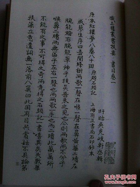 忏玉楼丛书提要(精装) 手写体影印本 繁体竖排