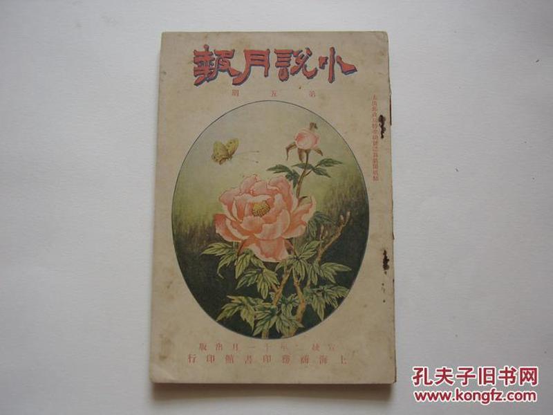 清朝期刊《小说月报》宣统二年 第五期  原件