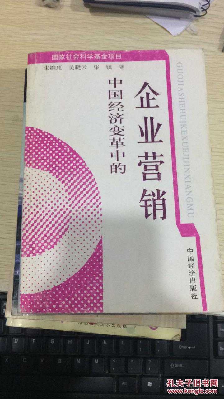 中国经济变革中的企业营销图片