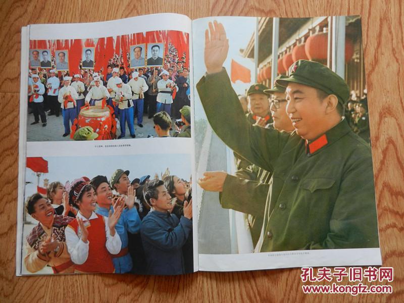 人民画报1976年第12期 总342期 热烈庆祝粉碎 四人帮