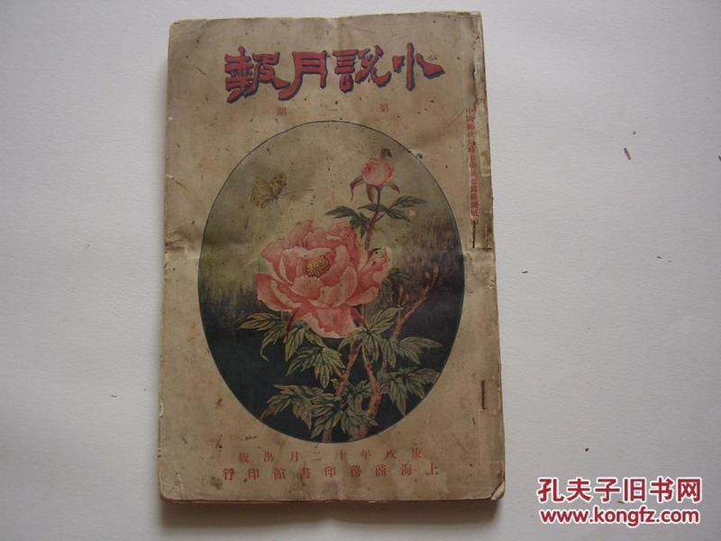 著名期刊《小说月报》 创刊号  民国元年11月25日四版