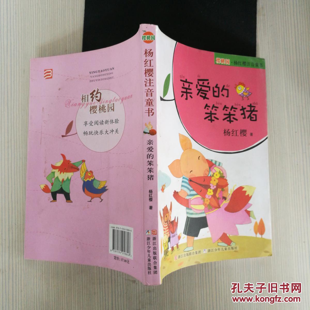 《亲爱的笨笨猪》趣味性十足,可以亲子共读学习美好品质
