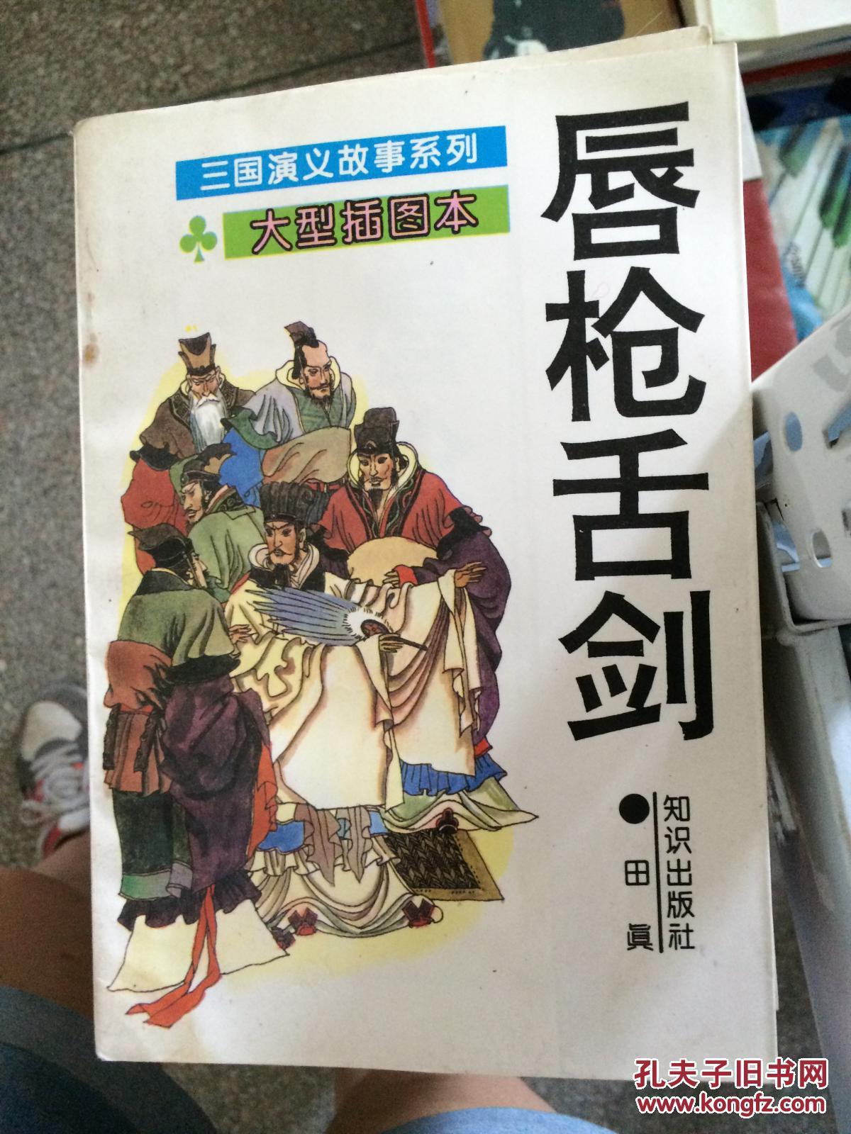 关于关羽的成语故事_三国演义中的故事 - www.aiei0w.com